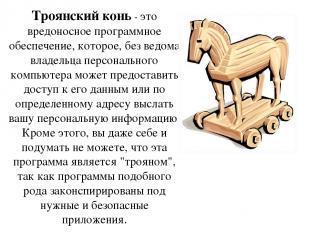 Троянский конь- это вредоносное программное обеспечение, которое, без ведома вл