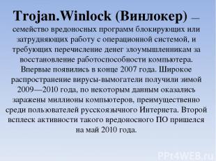 Trojan.Winlock(Винлокер) — семействовредоносных программблокирующих или затру
