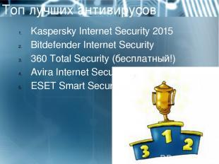 Топ лучших антивирусов Kaspersky Internet Security 2015 Bitdefender Internet Sec