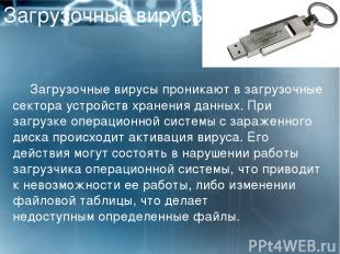 Загрузочные вирусы Загрузочные вирусыпроникают в загрузочные сектора устройств
