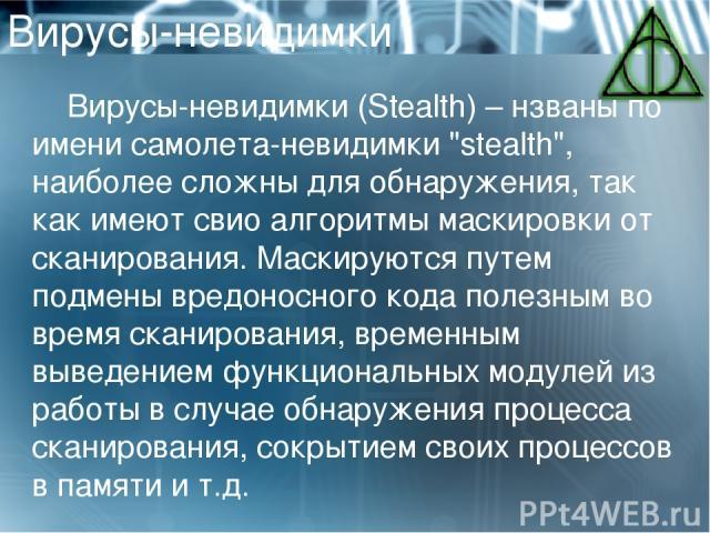 Вирусы-невидимки Вирусы-невидимки (Stealth)– нзваны по имени самолета-невидимки