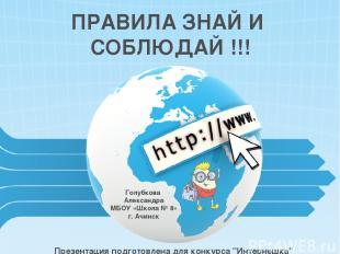 "Презентация подготовлена для конкурса ""Интернешка"" http://interneshka.org/ ПРАВИ"