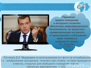 «Принятие правил поведения в интернете позволит обеспечить информационную безопа
