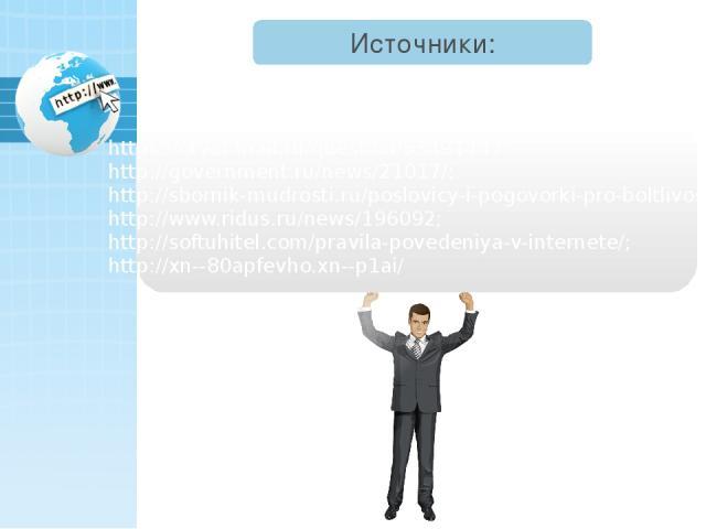 Источники: https://otvet.mail.ru/question/53491447; http://government.ru/news/21017/; http://sbornik-mudrosti.ru/poslovicy-i-pogovorki-pro-boltlivost/; http://www.ridus.ru/news/196092; http://softuhitel.com/pravila-povedeniya-v-internete/; http://xn…