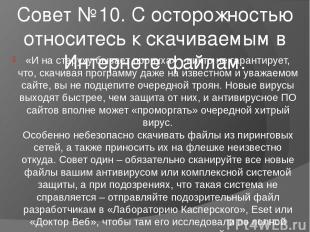 Совет №10. С осторожностью относитесь к скачиваемым в Интернете файлам. «И на ст
