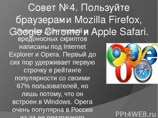 Совет №4. Пользуйте браузерами Mozilla Firefox, Google Chrome и Apple Safari. Ль
