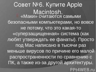 Совет №6. Купите Apple Macintosh. «Маки» считаются самыми безопасными компьютера