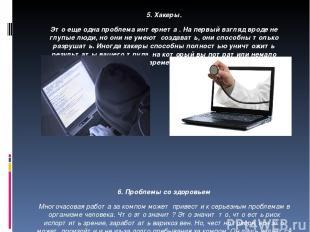 5. Хакеры. Это еще одна проблема интернета . На первый взгляд вроде не глупые лю