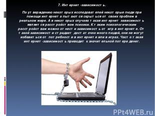 7. Интернет-зависимость. По утверждению некоторых исследователей некоторые люди