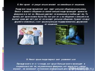 8. Интернет отрицательно влияет на семейные отношения. Люди все чаще предпочитаю