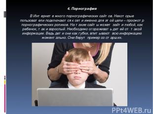 4. Порнография В Интернете много порнографических сайтов. Некоторые пользователи
