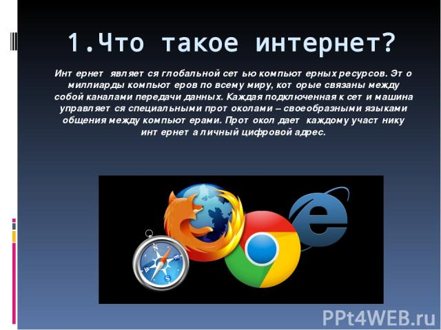 1.Что такое интернет? Интернет является глобальной сетью компьютерных ресурсов. Это миллиарды компьютеров по всему миру, которые связаны между собой каналами передачи данных. Каждая подключенная к сети машина управляется специальными протоколами – с…