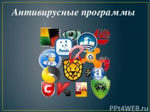 Антивирусные программы