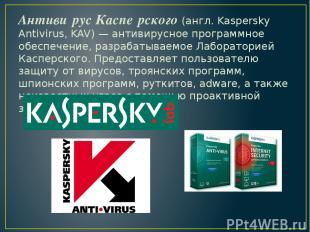 Антиви рус Каспе рского (англ. Kaspersky Antivirus, KAV) — антивирусное программ