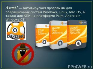 Avast! — антивирусная программа для операционных систем Windows, Linux, Mac OS,