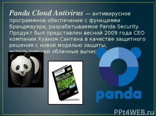 Panda Cloud Antivirus — антивирусное программное обеспечение с функциями брандма