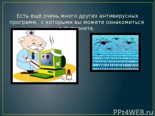 Есть ещё очень много других антивирусных программ, с которыми вы можете ознакоми
