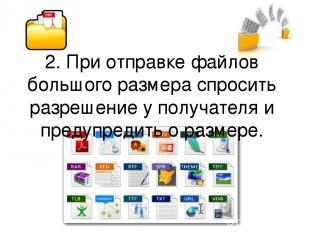 2. При отправке файлов большого размера спросить разрешение у получателя и преду