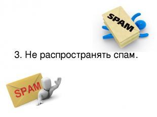 3. Не распространять спам.