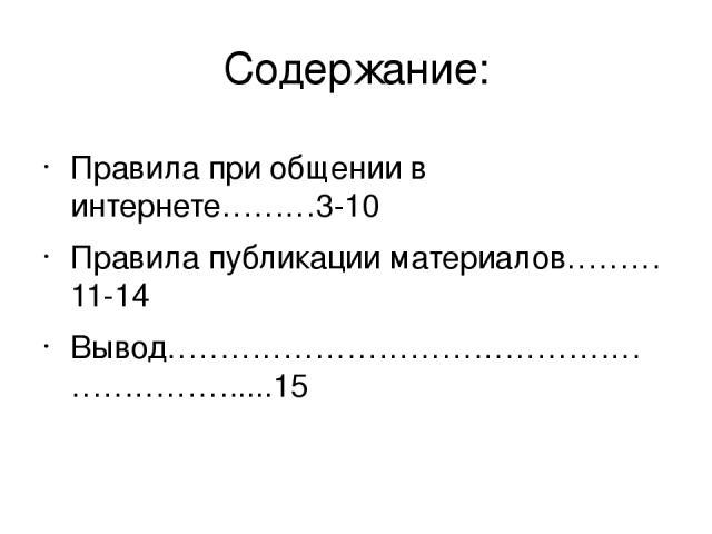 Содержание: Правила при общении в интернете………3-10 Правила публикации материалов………11-14 Вывод…………………………………………………….....15