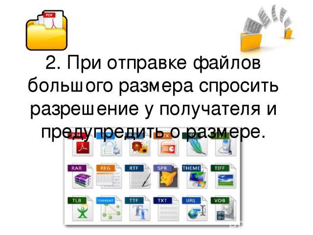 2. При отправке файлов большого размера спросить разрешение у получателя и предупредить о размере.