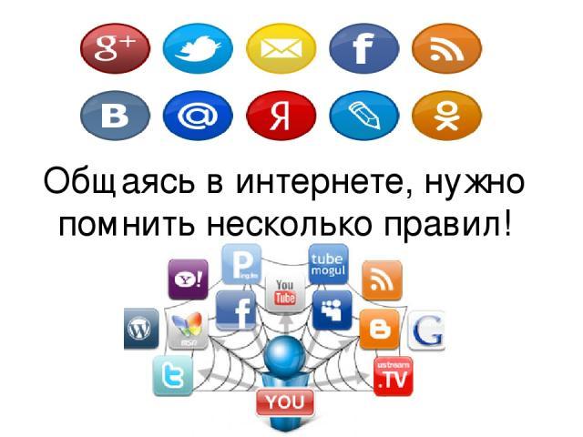 Общаясь в интернете, нужно помнить несколько правил!