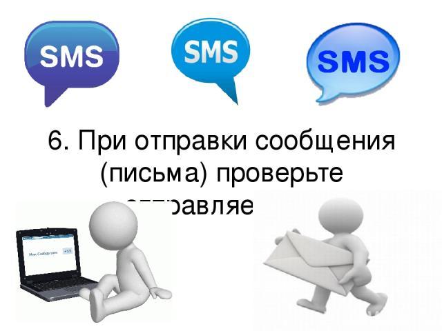 6. При отправки сообщения (письма) проверьте отправляемое.