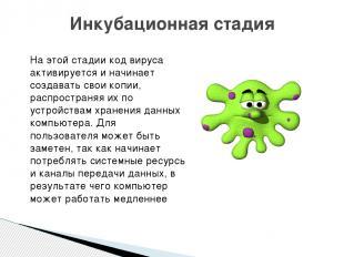 Активная стадия На этой стадии вирус, продолжая размножать свой код доступными е