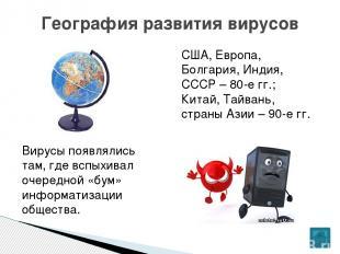 Существует множество антивирусных программ Защита от вирусов Они используются дл