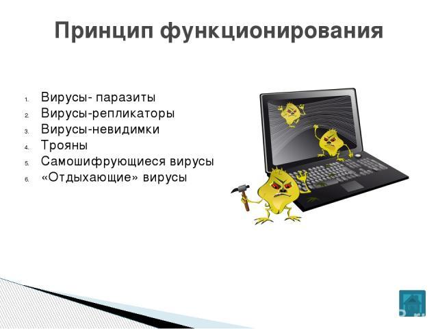 Трояны Этот вид вирусов маскирует свои модули под модули используемых программ, создавая файлы со схожими именами и параметрами, а так же подменяют записи в системном реестре. Деструктивные действия сводятся к уничтожению данных пользователя, рассыл…