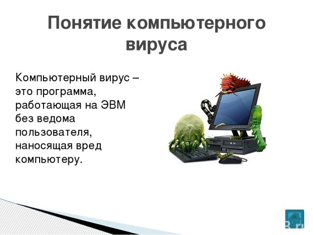 Классификация вирусов 1. По поражаемым объектам 2. По языку 3. По технологиям 4. По вредоносной функциональности.