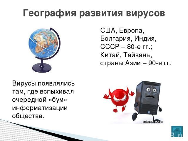 Существует множество антивирусных программ Защита от вирусов Они используются для предотвращения попадания вирусов в ПК.