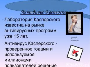 Антивирус Касперского Лаборатория Касперского известна на рынке антивирусных про