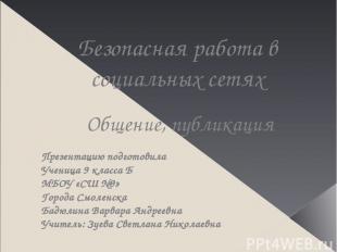 Безопасная работа в социальных сетях Общение, публикация Презентацию подготовила