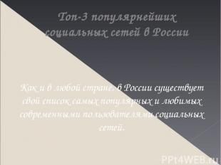 Топ-3 популярнейших социальных сетей в России Как и в любой стране, в России сущ