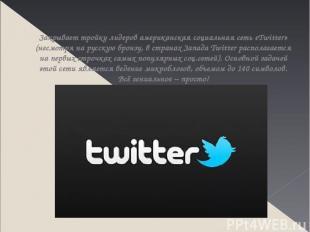 Закрывает тройку лидеров американская социальная сеть «Twitter» (несмотря на рус