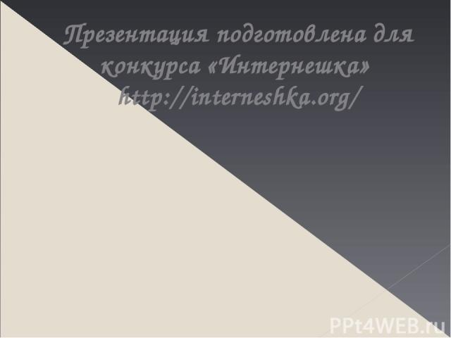 Презентация подготовлена для конкурса «Интернешка» http://interneshka.org/