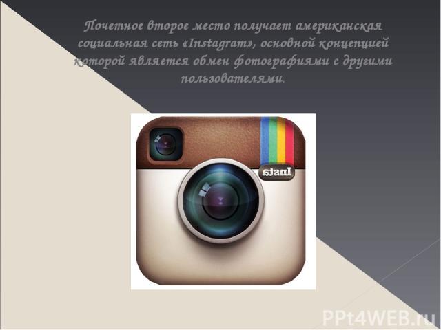 Почетное второе место получает американская социальная сеть «Instagram», основной концепцией которой является обмен фотографиями с другими пользователями.