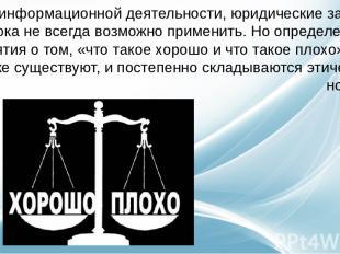 В информационной деятельности, юридические законы пока не всегда возможно примен