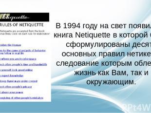 В 1994 году на свет появилась книга Netiquette в которой были сформулированы дес