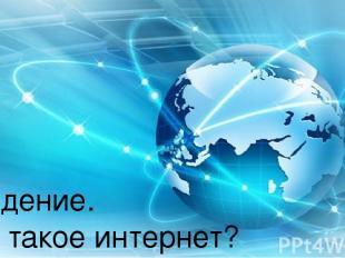 Введение. Что такое интернет?