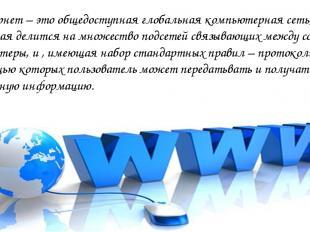 Интернет – это общедоступная глобальная компьютерная сеть, которая делится на мн
