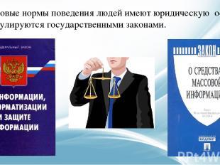Правовые нормы поведения людей имеют юридическую основу и регулируются государст
