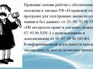Правовые основы работы с обеспечением заложены в законах РФ «О правовой охране п