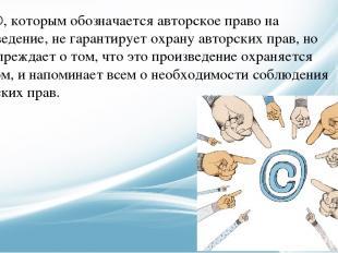 Знак ©, которым обозначается авторское право на произведение, не гарантирует охр