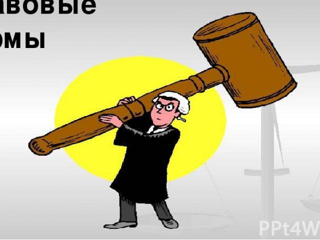 Правовые нормы