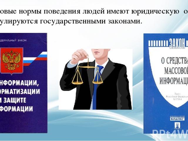 Правовые нормы поведения людей имеют юридическую основу и регулируются государственными законами.