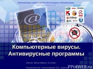 Компьютерные вирусы. Антивирусные программы Презентация подготовлена для конкурс