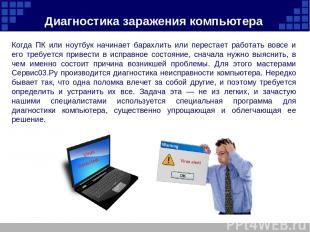 Диагностика заражения компьютера Когда ПК или ноутбук начинает барахлить или пер