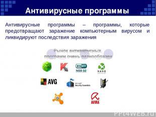 Антивирусные программы Антивирусные программы – программы, которые предотвращают